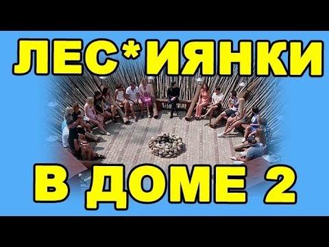 11 НОЯБРЯ - ДОМ 2 НОВОСТИ И СЛУХИ  (ondom2.com)