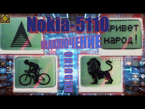 Nokia 5110 подключение