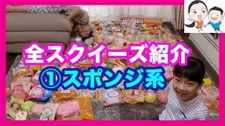全スクイーズ紹介①スポンジ系 ベイビーチャンネル squishy thumbnail