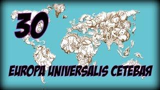 Как Англия с вассалами в войну лиг сходили! EUROPA UNIVERSALIS Сетевая # 30