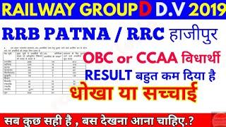 RRB Patna Group d DV :- OBC & CCAA Appreciate कि Seat कहा गया.?
