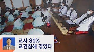 """[복마크] 교사 81% """"교권 침해 심각"""" / JTBC 정치부회의"""