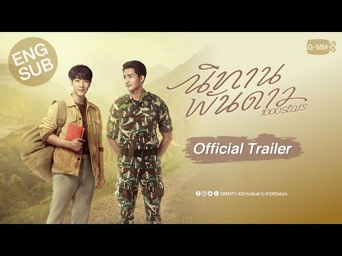 [Official Trailer] นิทานพันดาว 1000stars