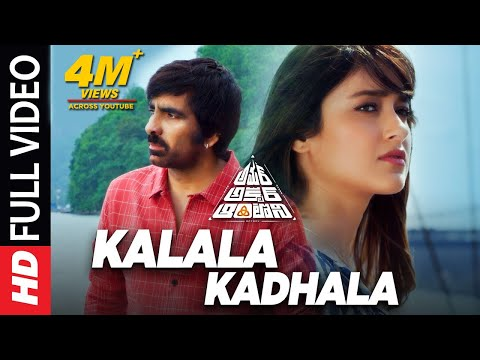 Kalala Kadhala Full Video Song | Amar Akbar Anthony Video Songs | Ravi Teja, Ileana D'Cruz|SS Thaman