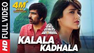 Amar Akbar Anthony Video Songs | Kalala Kadhala Full Video Song | Ravi Teja, Ileana D'Cruz|SS Thaman