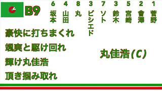 訂正 鈴木選手の守備位置 3→9 今年も発表されたベストナインで打線を組...