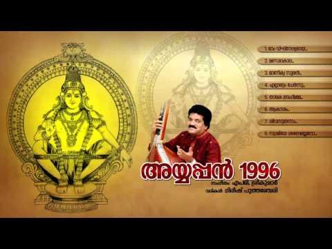 അയ്യപ്പൻ 1996 | AYYAPPAN 1996 | Ayyappa Devotional Songs Malayalam | M G Sreekumar