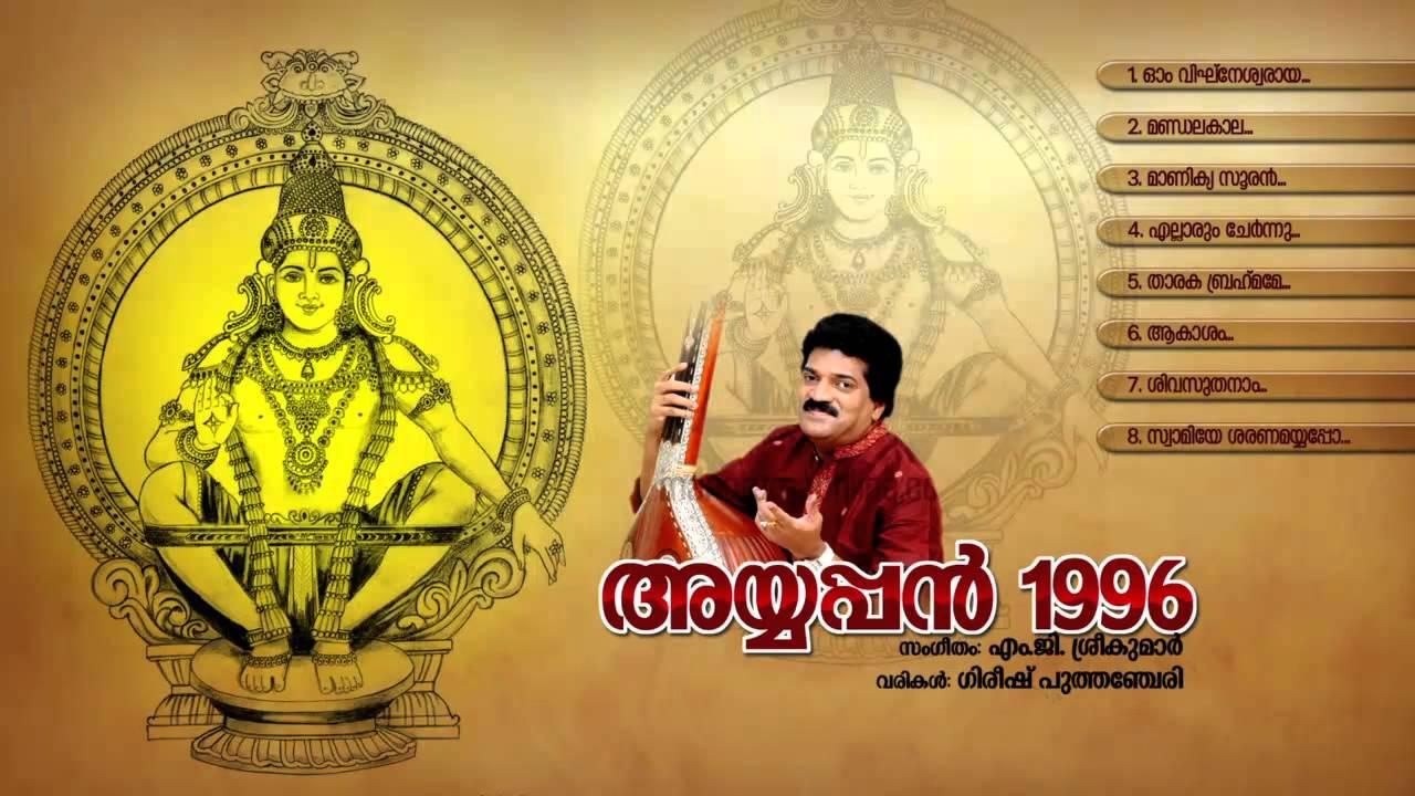 Mriduvayi m. G. Sreekumar mp3 download djbaap. Com.