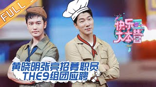 《Happy Camp》20200919 [China HunanTV Official Channel]
