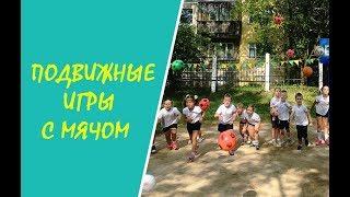 видео игры с мячом в детском саду