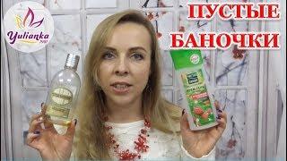 ОСЕННИЕ ПУСТЫЕ БАНОЧКИ / МАРАФОН
