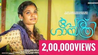 പേര് ഗായത്രി   Peru Gayathri Malayalam Short Film 2019 HD   Varun Dhara