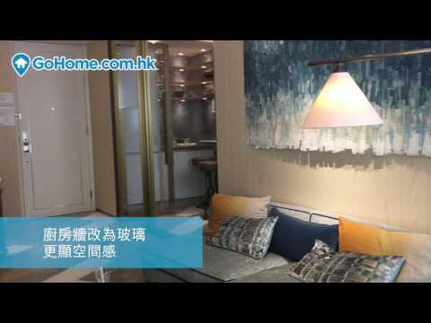 GoHome睇樓團 - 將軍澳 MONTEREY 示範單位