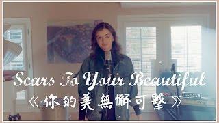 △ Scars To Your Beautiful《你的美無懈可擊》-REBECCA BLACK & KHS Cover 中文字幕△