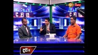 Dawasa Sirasa TV 07th November 2018 with Roshan Watawala, Thusitha Pitigala, Keerthi Tennakoon Thumbnail