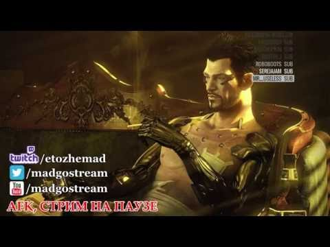 deus ex - human revolution, day 1: уроки стелса