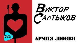 Виктор Салтыков Армия любви Альбом 1991