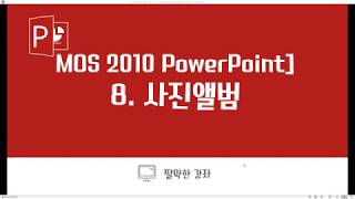 #8 MOS2010 PowerPoint] 8. 사진앨범