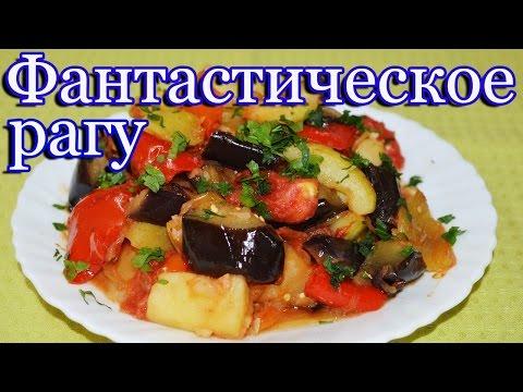 Рагу с картошкой кабачками баклажанами и картошкой рецепт с фото в мультиварке