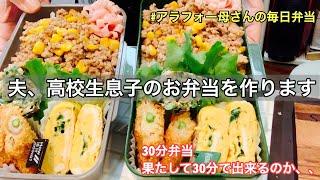 【毎日弁当】アラフォー母さん夫高校生息子のお弁当。30分にチャレンジ。