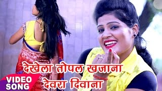 देखेला तोपल खजाना देवरा दिवाना - Nisha Upadhyay - Devra Deewana - Bhojpuri Hit Songs 2017 new