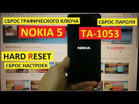 Hard Reset Nokia 5 TA-1053 Сброс настроек Nokia 5 TA 1053