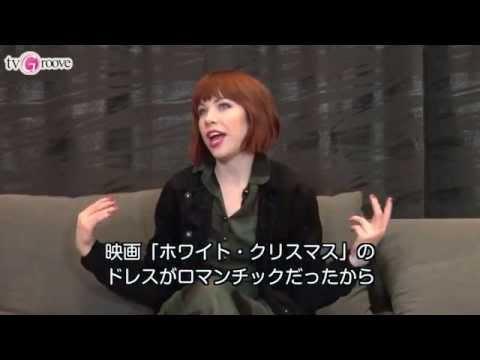 CARLY RAE JEPSEN Interview in JAPAN! カーリー・レイ・ジェプセン来日インタビュー! 新作「エモーション」について語る!