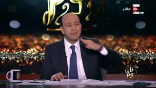 """عمرو أديب: 10 أسماء مطلوبين على قائمة الإغتيال من ضمنهم """"الفرسان الثلاثة"""""""