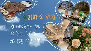[#2104-2] 일상로그 ㅣ 웨딩홀투어1탄 ㅣ 송파웨…
