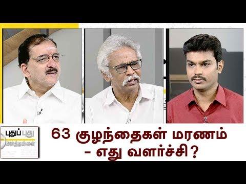 Puthu Puthu Arthangal:  63 குழந்தைகள் மரணம் - எது வளர்ச்சி?   13/08/2017   Puthiya Thalaimurai TV