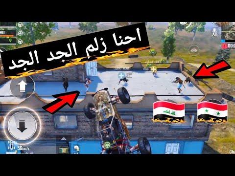 الفزعة العراقية المستحيلة للتيم السوري | احنا زلم الجد الجد ببجي موبايل PUBG Mobile
