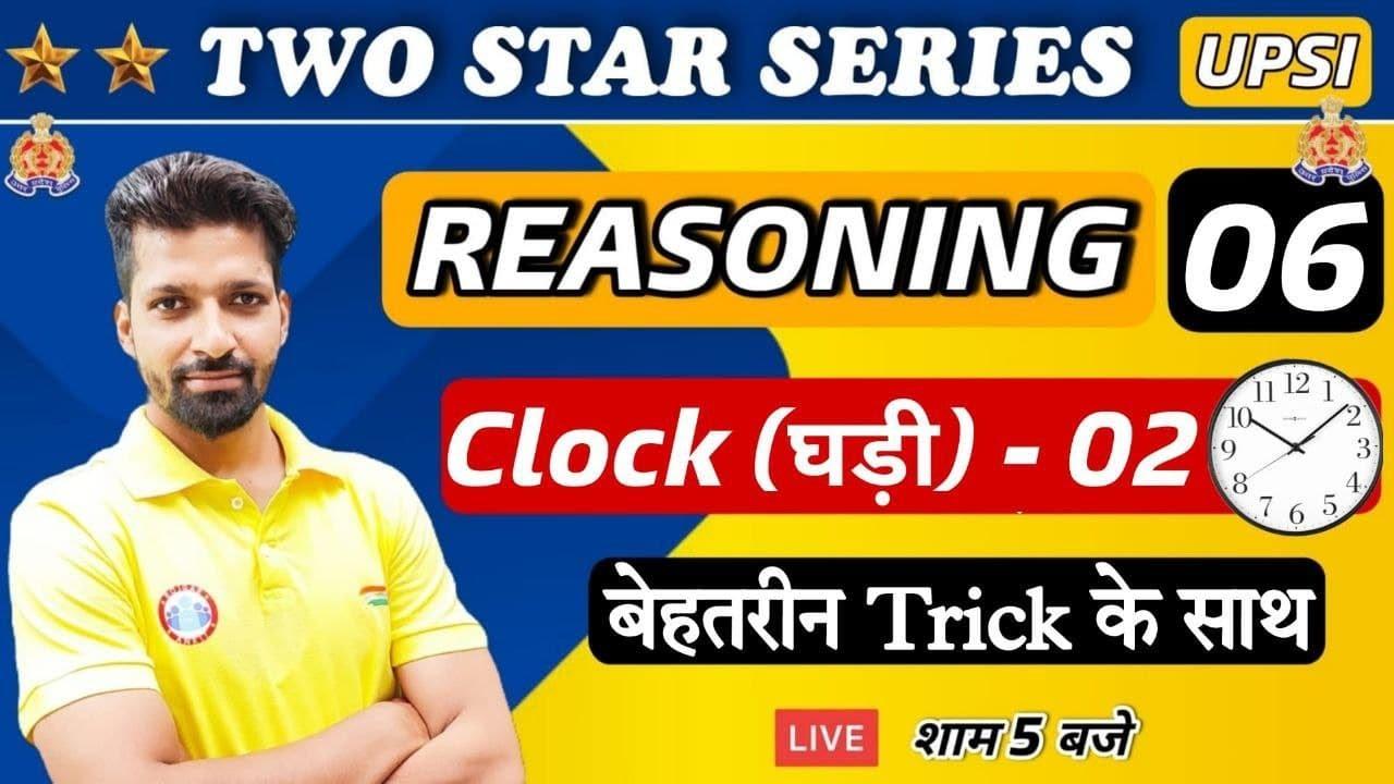Download UP SI | UP SI Reasoning | UP SI Two Star Series | Clock #6 | Reasoning By Sandeep Sir | Clock tricks