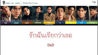 [THAI/ROM/ENG] 9x9 (NINE BY NINE) - รักฉันเรียกว่าเธอ | INTO THE LIGHT WITH 9 BY 9 [LYRICS]