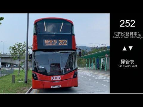 [善用屯轉轉乘優惠]KMB 252 屯門公路轉車站⇄掃管笏 - YouTube