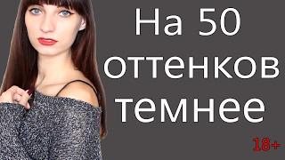 ●●● НА 50 ОТТЕНКОВ ТЕМНЕЕ ● МОЙ ОТКРОВЕННЫЙ ОТЗЫВ ● 18+ ●●●