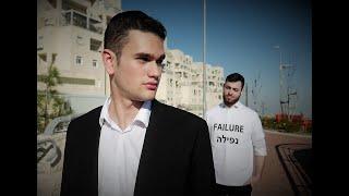 NEW Mordechai Shapiro MACHAR SHORT CUT LAVONAFILM productions