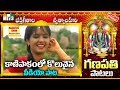 VINAYAKA SONGS TELUGU LATEST - KANIPAKAMLO KOLUVAINA - SRI SIDDI KANIPAKAM VINAYAKA VIDEO SONGS