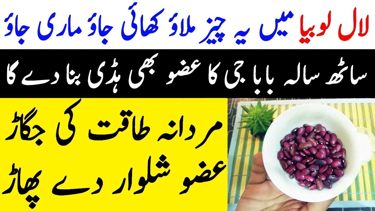 8 Best Benefits Of Red Beans (Kidney Bean) For Weight, Skin & Hair
