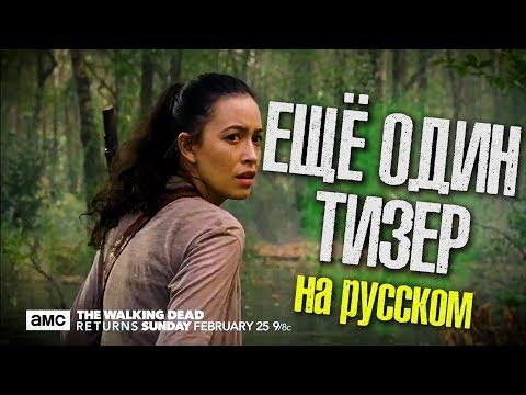 Ходячие мертвецы 8 сезон - Еще один тизер (на русском)