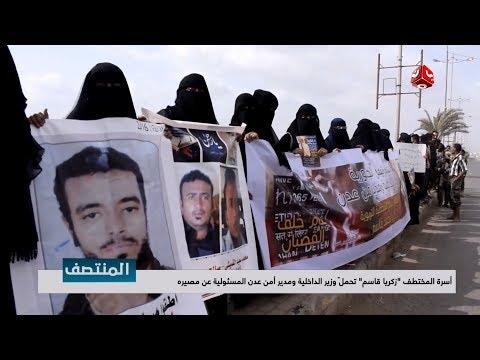 """أسرة المختطف """" زكريا قاسم """" تحمل وزير الداخلية ومدير أمن #عدن المسئولية عن مصيره"""
