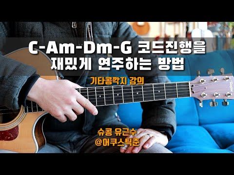 C, Am, Dm, G코드 진행을 재밌고 멋있게 연주하는 방법 By Shookong 유근수 (기타콩깍지 강의) Taylor 414ce R @어쿠스틱준