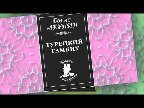 "Цикл книг ""Приключения Эраста Фандорина"" Автор Борис Акунин"