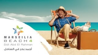مرسيليا بيش 4 ، لطفي لبيب/ مكالمة ثريا - Marseilia Beach 4 - Lotfy Labib calls Soraya