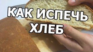 Как испечь домашний хлеб. Рецепт хлеба от Ивана!(МОЙ САЙТ: http://ot-ivana.ru/ ☆ Рецепты выпечки: https://www.youtube.com/watch?v=vV2IGIryths&list=PLg35qLDEPeBReDW-hgV40hmrj9tzoQB2B ..., 2016-05-25T05:52:50.000Z)