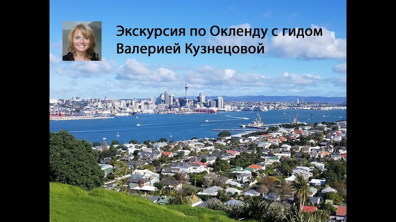 Видео-экскурсия по Окленду