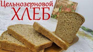 Цельнозерновой ХЛЕБ Полезный хлеб Простой рецепт