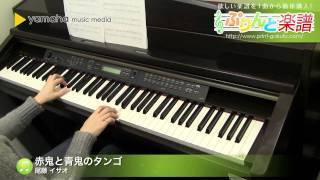 使用した楽譜はコチラ http://www.print-gakufu.com/score/detail/66625...