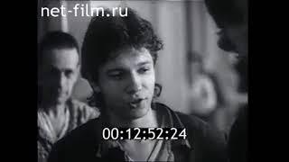 ИГЛА (документальный / не Цой) [1988]