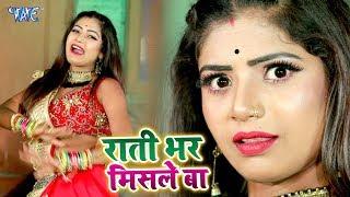 आगया भोजपुरी का सबसे हिट वीडियो सांग 2020 | Rati Bhar Misle Ba | Bhojpuri Hit Song 2020