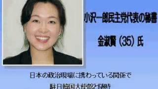 衝撃!!小沢一郎民主党代表の美人秘書の真実 thumbnail